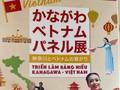 「かながわベトナムパネル展」 開催