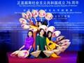 Giao lưu văn hóa nhân dịp Quốc khánh tại Trung Quốc