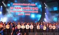 夏季青年志愿者运动20周年纪念会