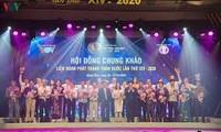 第14届全国广播节的革新与多样性烙印