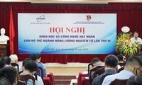 Поддержка научных исследований и содействие развитию атомной энергетики в мирных целях
