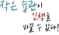 "Tuan Jeon의 음악편지, ""나만의 습관"""
