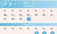 4월 30일부터 4일간 근로자 휴일