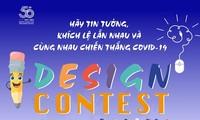 코로나 19 방역 승리를 위한 창의 디자인 대회