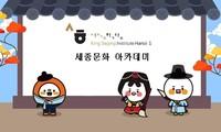 """""""2021 한국문화주간 - 세종문화 아카데미"""""""