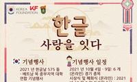 한글날 575돌 - 베트남 북-중부지역 대학 연합 기념 행사