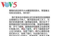 中国新冠肺炎患者向越南致感谢信