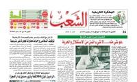 阿尔及尔媒体:胡志明主席是反殖民主义的象征