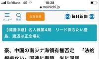 日本媒体报道澳大利亚反对中国在东海的声索