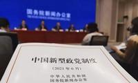中国国務院 「中国新型政党制度」白書を発表