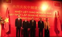越南驻华大使馆举行越中建交62周年招待会