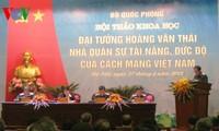 越南国防部举行南方解放国家统一40周年纪念活动
