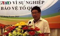 """越南外交部举行""""外交工作70年,为了建设和保卫祖国事业""""研讨会"""