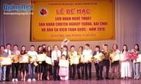 越南全国专业从剧、发牌唱曲及民间歌剧艺术比赛颁奖仪式举行