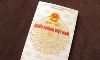 《2019越南国防白皮书》发布会举行