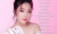 """Ca sĩ Yên Hà: Gửi """"Niềm hy vọng"""" về một tương lai tươi đẹp của quan hệ Việt - Nga"""