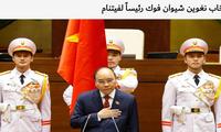 Les médias du Moyen-Orient et d'Afrique apprécient les nouveaux dirigeants vietnamiens