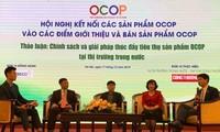 ส่งเสริมการเชื่อมโยงของผลิตภัฑณ์ OCOP