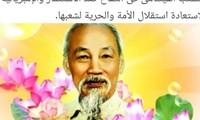 Báo Ai Cập viết về Việt Nam nhân kỷ niệm 130 năm ngày sinh Bác Hồ
