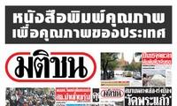 สื่อมวลชนไทยชื่นชมการผสมผสานเข้ากับอาเซียนของเวียดนาม
