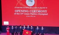 第19届亚洲物理学奥林匹克竞赛开幕