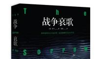 《战争哀歌》在中国出版