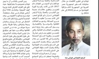 Tạp chí của Bộ Ngoại giao Ai Cập đánh giá cao mối quan hệ Việt Nam - Ai Cập