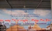 การพบปะสังสรรค์มิตรภาพและอวยพรปีใหม่๔ประเทศลาว ไทย กัมพูชาและพม่า