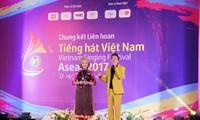 งานมหกรรมเสียงเพลงเวียดนาม-อาเซียน๒๐๑๗ ณ ประเทศลาว