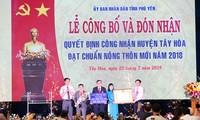 富安省西和县达到新农村标准决定公布仪式