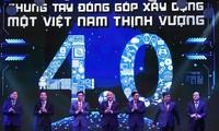 베트남 번영을 위한 재능 집결