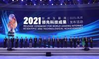 เปิดการประชุมสุดยอด อูเจิ้น เวิร์ลอินเตอร์เน็ตประจำปี 2021
