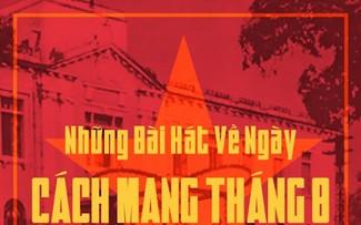 一组越南革命的不朽之歌