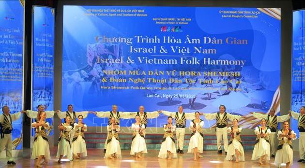 "Program ""Konser musik rakyat Israel dan Vietnam: Malam kebudayaan rakyat Vietnam-Israel bersama-sama berbaur"""