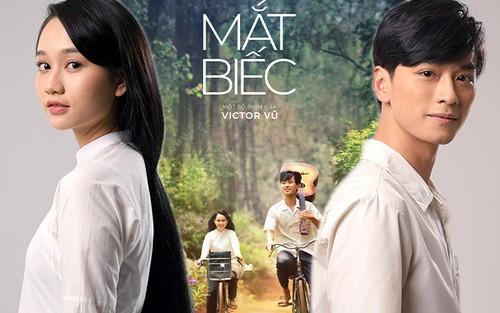 ベトナム映画「Mat Biec(Dreamy Eyes)」のOST