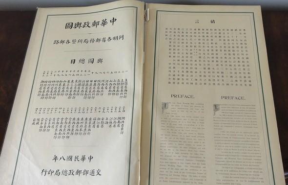 Atlas năm 1919 tiếp tục phản ánh sự thật lịch sử của Trung Quốc không hề có Hoàng Sa - Trường Sa