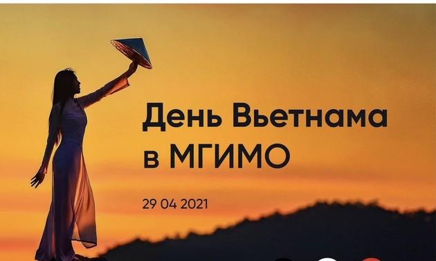 День Вьетнама в Московском государственном институте международных отношений (МГИМО)