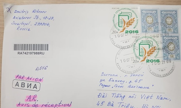 Письмо от радиослушателя Дмитрия Котенёва