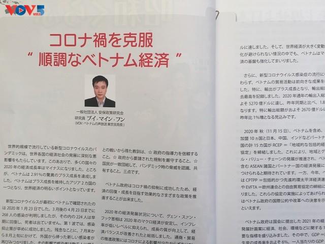 Tạp chí Nhật Bản: Việt Nam là điểm sáng của kinh tế thế giới trong năm 2021 - ảnh 2