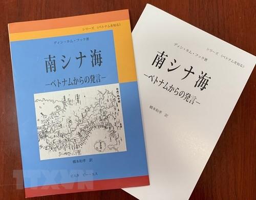 หนังสือเกี่ยวกับอธิปไตยเหนือทะเลและเกาะของเวียดนามถูกแปรและตีพิมพ์ในญี่ปุ่น - ảnh 1