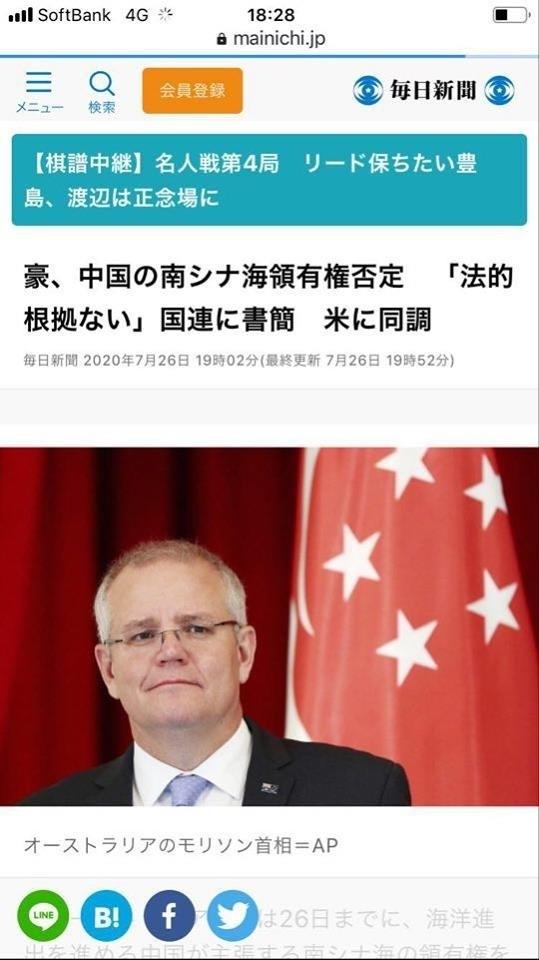 Australien protestiert gegen den chinesischen Anspruch im Ostmeer - ảnh 1