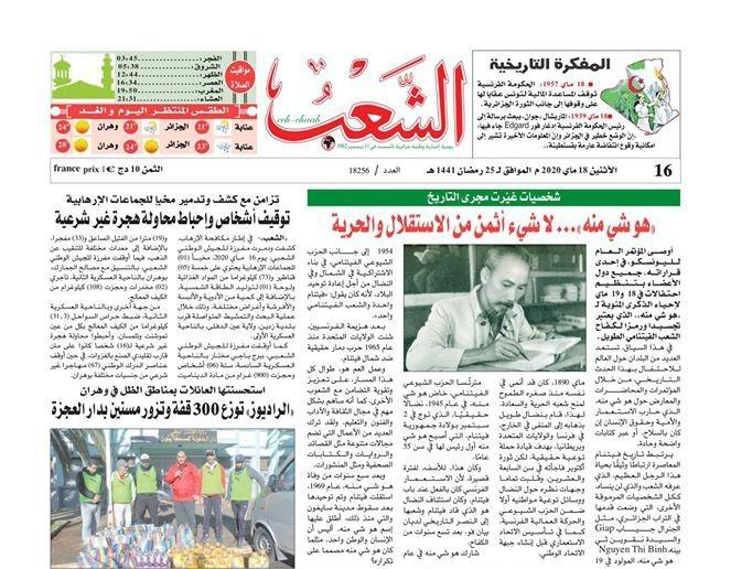 阿尔及尔媒体:胡志明主席是反殖民主义的象征 - ảnh 1
