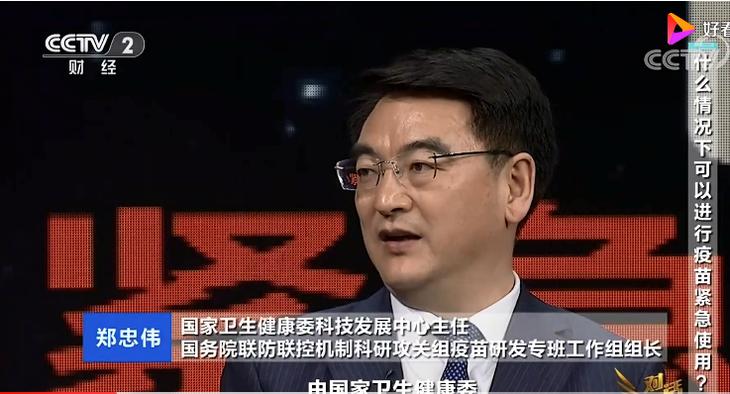 中国、ワクチン緊急接種開始 - ảnh 1