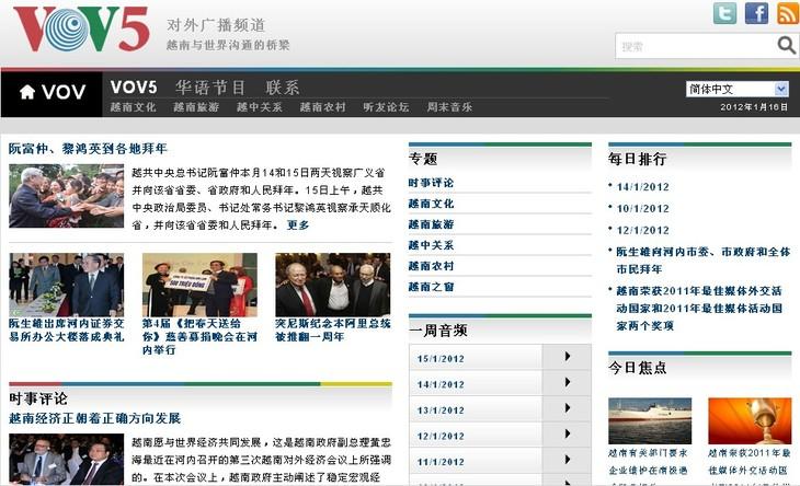 本台对外广播频道网站正式开通 - ảnh 2