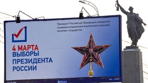 Президентские выборы в Российской Федерации - ảnh 1