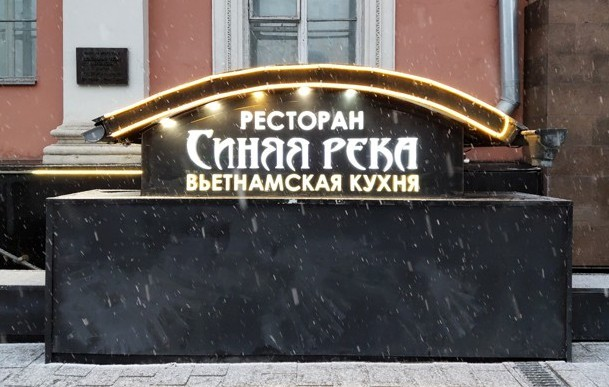 Những góc nhỏ Việt Nam ở Moscow - ảnh 2