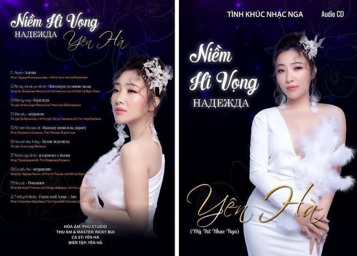 """Ca sĩ Yên Hà: Gửi """"Niềm hy vọng"""" về một tương lai tươi đẹp của quan hệ Việt - Nga - ảnh 1"""