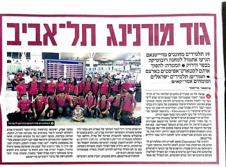 Việt Nam và Israel thúc đẩy hợp tác về giáo dục và đào tạo  - ảnh 1