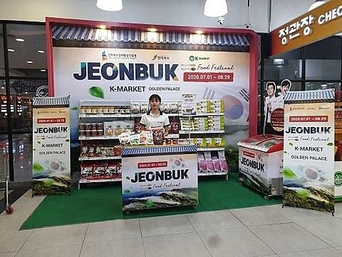 Jeonbuk Food Festival 2020: Quảng bá ẩm thực Hàn Quốc - ảnh 1