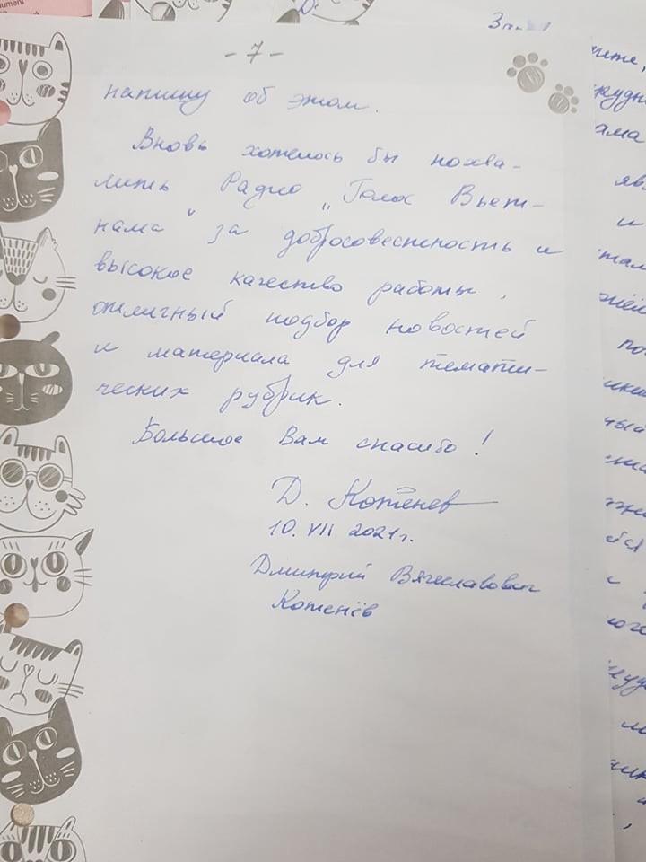 Письмо от радиослушателя Дмитрия Котенёва - ảnh 2
